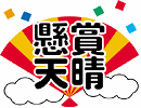 懸賞サイト「懸賞天晴」(けんしょうあっぱれ)
